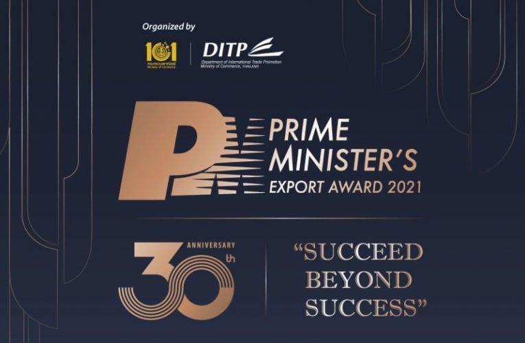 PM AWARD 2021
